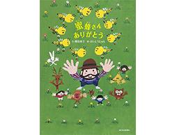絵本づくりに興味のある人必見!第3回ミツバチの絵本コンクール(ストーリー部門)募集締め切り間近!