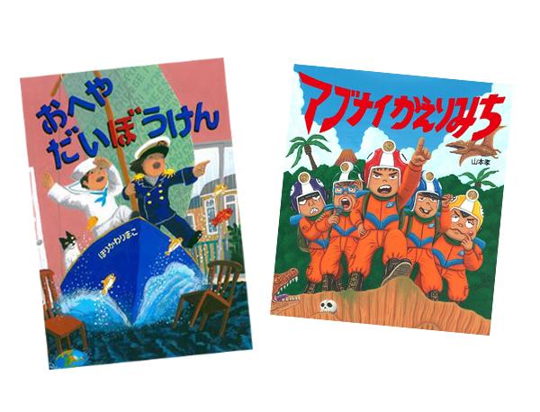 絵本からはじまる冒険へ…! 5歳の子におすすめする「ぼうけん絵本」