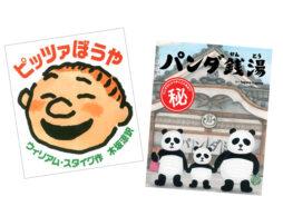 「笑い」の世界も奥深い!? 5歳の子におすすめしたいユーモア絵本