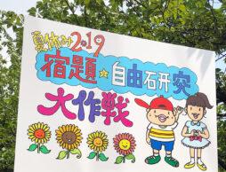 小学生イベント「夏休み2019 宿題・自由研究大作戦」 in 東京へ行ってきました!