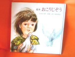 原爆の日に絵本『おこりじぞう』平和教育は絵本で日常的に