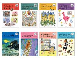 【小学1、2年生におすすめのシリーズ】「こぐまのどんどんぶんこ」全12巻