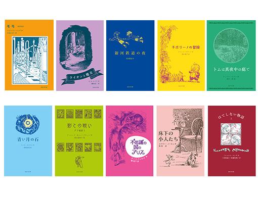 2019 絵本ナビ×岩波少年文庫 10作10色のファンタジーフェア〜色とりどりの美しい特製カバーでお届けします〜