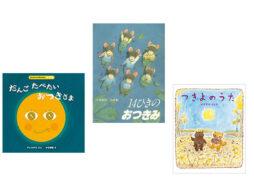 【今週の今日の1冊】十五夜に向けて読みたい、お月見の絵本