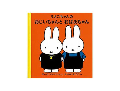 【今週の今日の1冊】敬老の日week! おじいちゃんおばあちゃんの愛情があふれる絵本