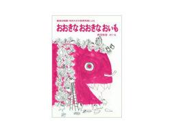 【今週の今日の1冊】いも・栗・かぼちゃ……秋の美味しいもの大集合!!