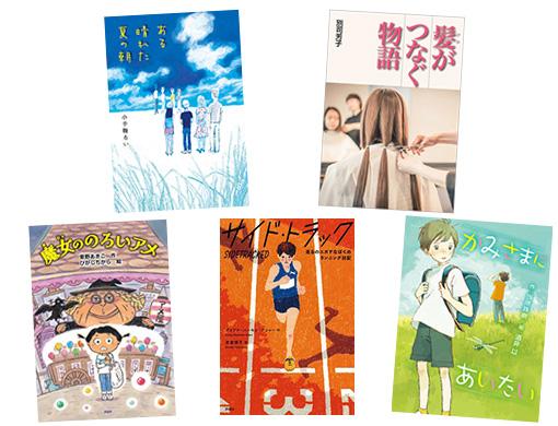 【ランキング】2019年8月の児童書売上ランキングBEST10は?