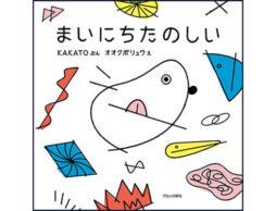 ラップ×うごく絵「まいにちたのしい」が発売! KAKATO×オオクボリュウのトークイベントレポート