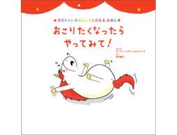 フランス人が子どもに読み聞かせている「感情コントロール術を教える絵本」が日本上陸!