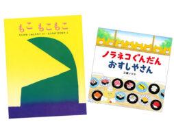 【ランキング】今週の絵本売上ランキングBEST10は?(2019/8/26~9/1)