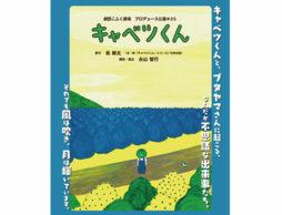 長新太さんの人気絵本「キャベツくん」が2019秋 舞台化!