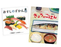 【お知らせ】家族と食べるを考えるサイト「タベル」に磯崎編集長が登場「親子でおなかがすいちゃう絵本」を紹介!