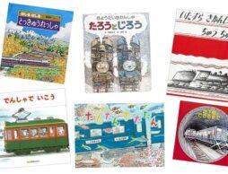 「鉄道の日」を知ってる?みんな大好き!鉄道の絵本