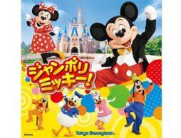 東京ディズニーランド®️でLet's DANCE!みんなで「ジャンボリミッキー!」
