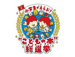"""【投票開始】第2回『小学生がえらぶ!""""こどもの本""""総選挙』"""
