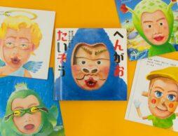 NHK「みんなのうた」で人気の『へんがおたいそう』が絵本になった!