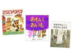 【今週の今日の1冊】秋の読み聞かせに!発想が新鮮で面白い本をお探しの方へ