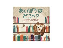 【今週の今日の1冊】読書週間に、本と出会う喜びと、一緒に読み合う楽しさが詰まった絵本を!
