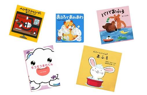 シャンプー嫌いの子どもと読みたい!シャンプーが楽しくなる絵本
