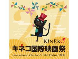 11月の連休は親子で映画三昧!キネコ国際映画祭へ行こう!