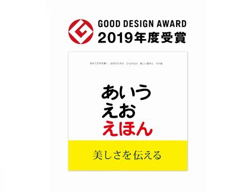 今年のグッドデザイン賞を受賞したのは、1982年から読み継がれるあのロングセラー絵本!