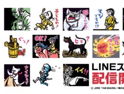 「滝平二郎の絵本」など岩崎書店のロングセラー&ベストセラー4作品がLINEスタンプに!