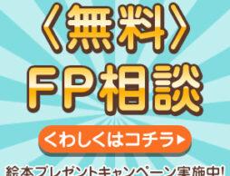 <無料>FP相談☆選べるギフトプレゼント!