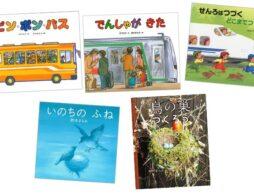 優しくて温かい、鈴木まもるさんの世界 ~ 乗り物の絵本・鳥の絵本など一挙ご紹介!
