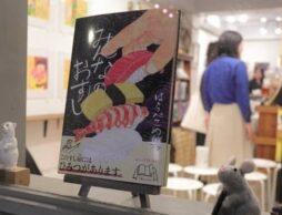 『みんなのおすし』刊行記念原画展&イベント参加レポート