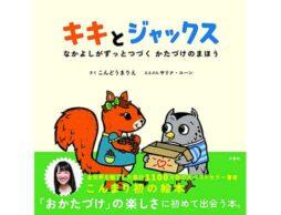 「子どもにお片付けの習慣を」片づけコンサルタント・こんまりさん初の絵本が発売