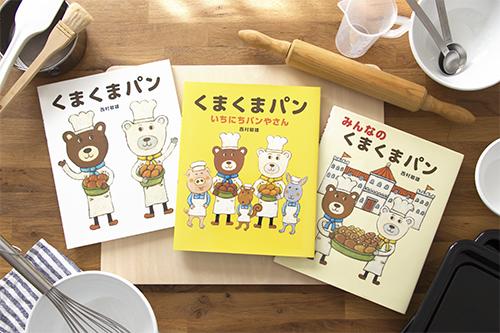 読んだら絶対パンが食べたくなる絵本『くまくまパン』の新刊が登場!