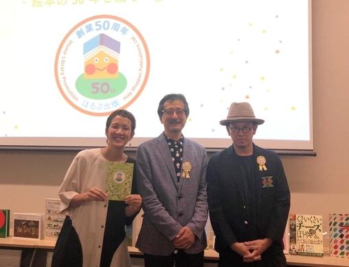 ほるぷ出版創業50周年記念講演会&パーティーにお邪魔しました!