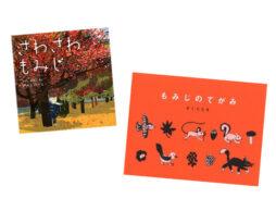 【今週の今日の1冊】美しく色づく紅葉を見よう! 絵本の中にも秋がいっぱい