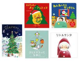 【今週の今日の1冊】クリスマス絵本、2019年注目の新刊は?