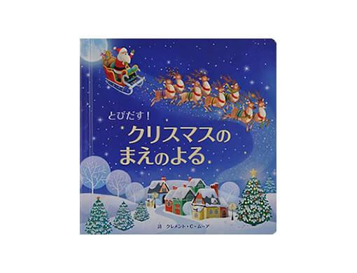 【今週の今日の1冊】眺めるだけで胸が高鳴る♪ クリスマスのしかけ絵本