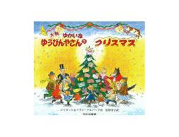 【今週の今日の1冊】人気クリスマス絵本ランキングを発表! 昨年絵本ナビで売れたのはどんな本?