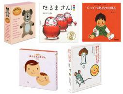 【クリスマス】0歳、1歳、2歳の子に贈りたい、特別な日のための絵本セット