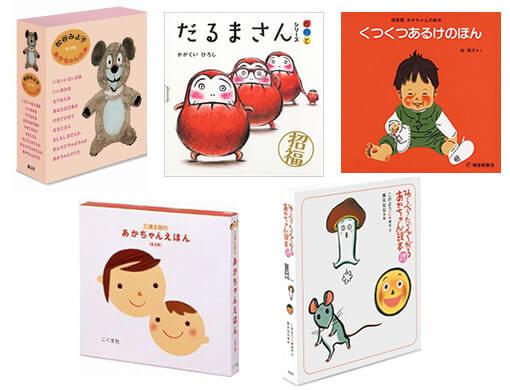 【クリスマス】0歳、1歳、2歳の子に贈りたい、特別な日のための絵本セット20選