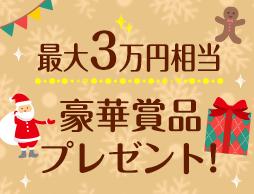 絵本ナビおすすめのXmas向け豪華賞品をプレゼント!