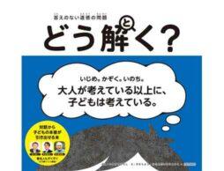 対話から子どもの本音が引き出せる本『答えのない道徳の問題 どう解く?』