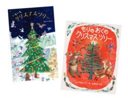 【クリスマス】 物語の主役は…クリスマスツリー!?「2019年 新刊クリスマス絵本」(2)