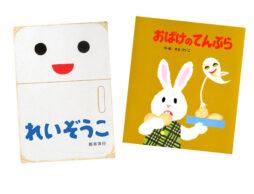 【ランキング】今週の絵本売上ランキングBEST10は?(2019/11/4~11/10)