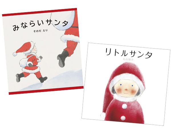 【クリスマス】サンタクロースに会いたい!なりたい!?「2019年 新刊クリスマス絵本」(1)