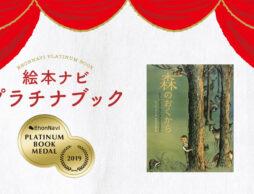 【プラチナブック選定作品】100年前の生活、災害、奇跡の出来事が絵本から伝わる。『森のおくから むかし、カナダであった ほんとうのはなし』