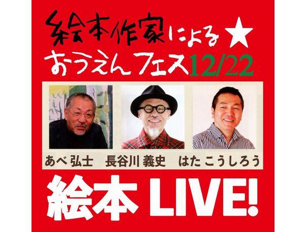 チャリティー絵本ライブ 「絵本作家によるおうえんフェス2020」 12/20開催決定!