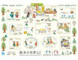 """「ぐりとぐら」の""""切手""""発行と記念イベントが2019年12月1日みなとみらいで開催"""