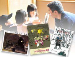 【パパも絵本を楽しもう!】絵本ナビパパスタッフが選ぶ12月・1月の絵本