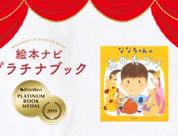 【プラチナブック選定作品】今年の大そうじは『ななちゃんのおかたづけ』でテキパキ、スッキリ!
