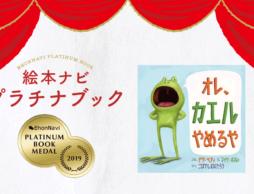 【プラチナブック選定作品】カエルがカエルをやめる、究極の自分探し絵本? 『オレ、カエルやめるや』