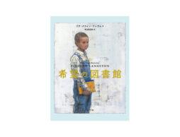 【小学4年生から大人の方におすすめの新刊】『希望の図書館』